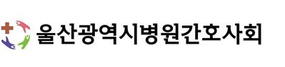 울산광역시병원간호사회 로고